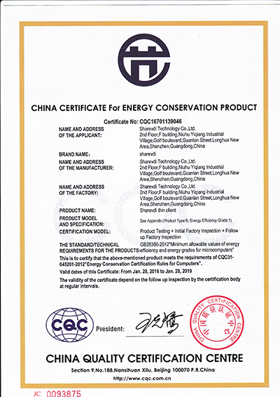 Certificate for energy  conservation  product