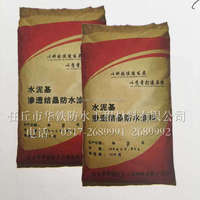Cementitious capillary crystalline Waterproof Coating Building Material