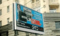 Tri-vision display (outdoor advertising)