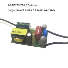 9W/12W/15W/18W/22W customized 3KV surge protect 3 years warranty T5 T8 LED driver for led tube
