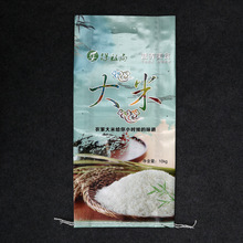 china export color printed laminated rice 25kg pp non woven bag
