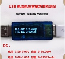 White USB voltage and current meter power capacity mobile power test detector 0.91 inch OLED display