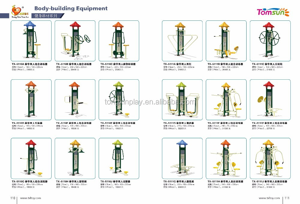 Outdoor gym equipment series