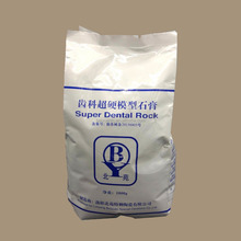 Dental Die Stone Or Super Hard Dental Gypsum