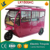 New design LK1500AC electric passenger tricycle/3 wheel electric tricycle/mini electric tricycle