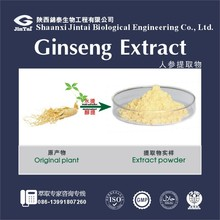 importers ginseng best price bulk ginseng extract powder