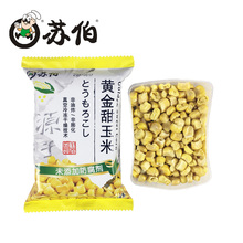 Wholesale Belgian Darkcoco Delicious Popcorn Snack Food Corn Snacks