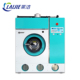 High quality Fully-auto dry cleaning machine