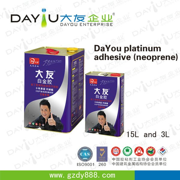 DAYOU brand anti-ultraviolet weatherproof super neoprene wood adhesive plywood contact glue