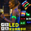 Factory New Product Led Armband For