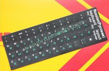 Russian (RU) Keyboard Sticker Printed In Black