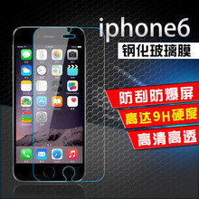ultra thin mobile phone toughened glass membrane for iPhone5 5s se / 6 6plus 9H glass screen protector for iPhone 7 7plus