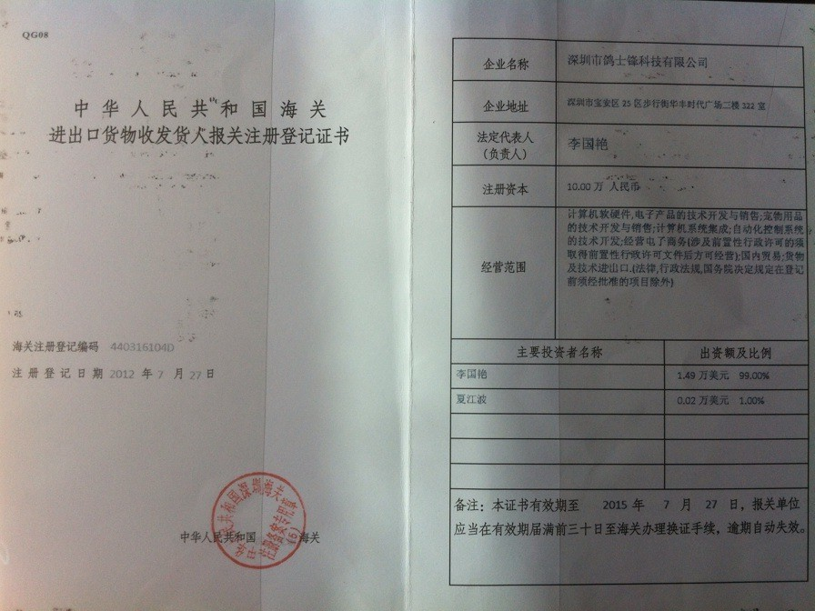 exporter and importer license