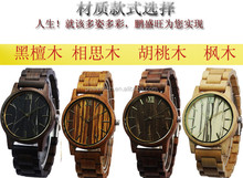 Superior valentine brand watches make custom watches privat label wood