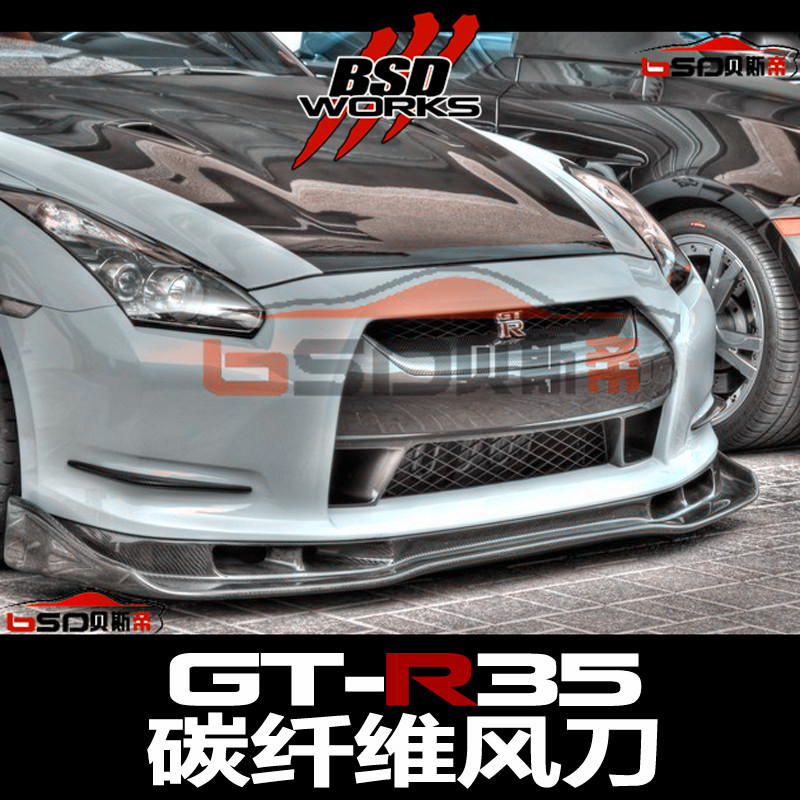 Carbon Fiber Front Canard For 09-11 GTR -R35 Bumpers