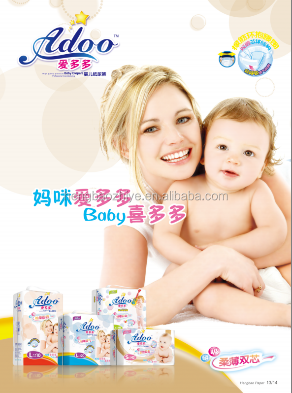 china supplier, New-designed sleepy organic disposable incontinence soft breathable wholesale baby diaper