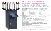 [Tinting machine] 16 Canisters Manual national brand paint