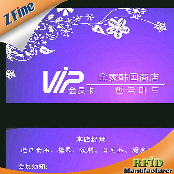 vip card Kim shop in South Korea very popular 2013 and 2014