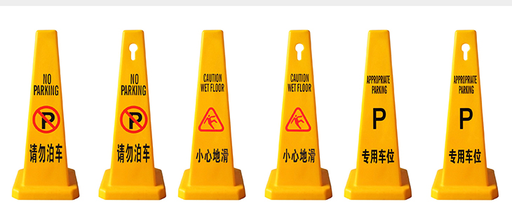 Polypropylene Plastic A Shape Parking, No Parking, Wet Floor Trafic Signs