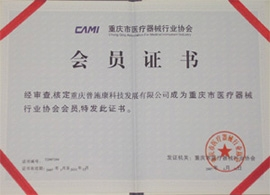 Chongqing Health Care Compliance Association Certificate