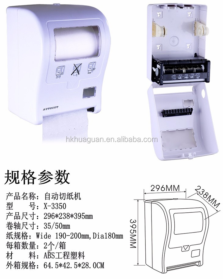 Big roll towel paper toilet wall-mounted motion sensor towel dispenser auto cut paper dispenser