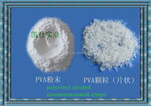 pva alcohol powder (1788, 2488,0588,1799)