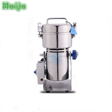 2015 Cheap Price dry leaf grinder machine 400g/times hummus grinder machine 220V HJ-CM016