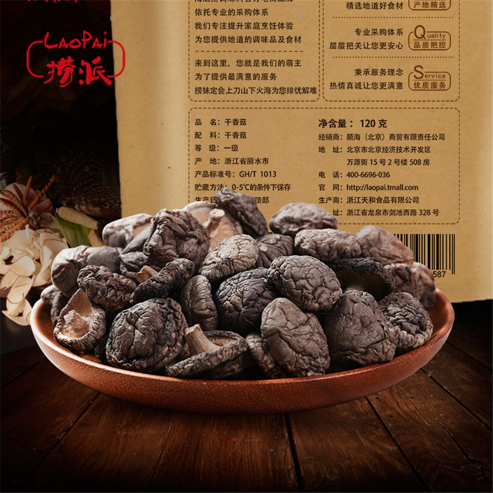 High quality and fine price restaurant dried whole shiitake mushroom