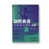 Cambridge english practical grammar practicing book printing