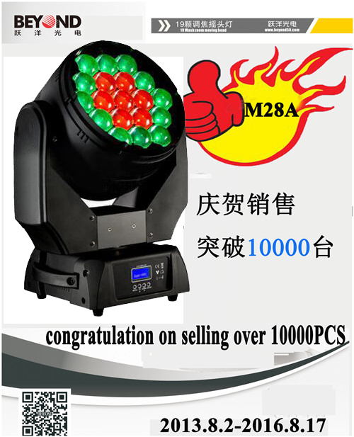 Guangzhou 19*15w 4in1 Wash Zoom moving head light price,china moving heads