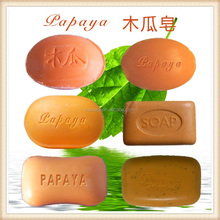 Handmade Skin Whitening100% Pure Papaya Whitening Soap