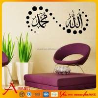 9332 Removable Muslim Wall Sticker Islamic Vinyl Decal DIY Arabic Calligraphy Quote Home Decorations