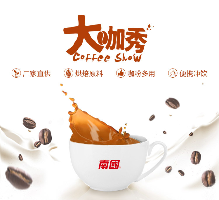 South China coconut milk <strong>coffee</strong> (thick flavor) 170g strong aroma <strong>coffee</strong>