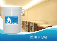 laundry hospital manufacturer europe detergent powder