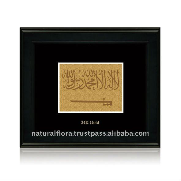 Gold Foil Arabic Calligraphy Presented in Wooden Frame