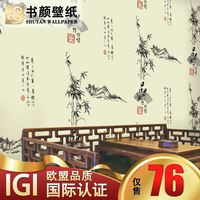 Chinese classical painting bamboo wallpaper study the restaurant restaurant bedroom living room TV background wallpaper -3d wall