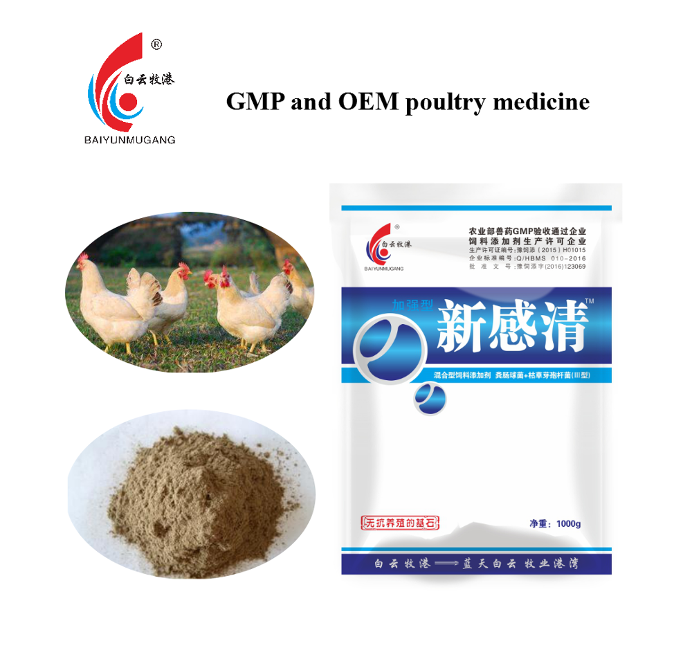 Factory wholesale chicken flu medicine with cheapest price