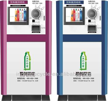 2016 new Reverse vending machines in beijing subway and stores