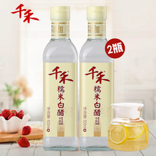 Chinese cooking condiment type wholesale white vinegar
