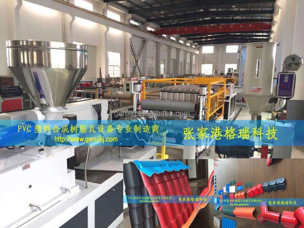 PVC+ASA glazed tile/roofing sheet extrusion machine