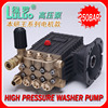 High pressure pump 150bar 3kw/380v NSK bearing Italy seal detergent injection