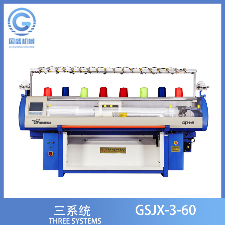 Industrial Blanket Computerized Flat Knitting Machine, Changshu Manufacturer(guosheng)