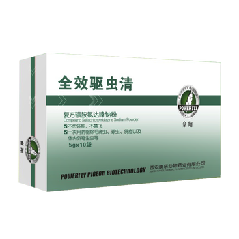 Pigeon medicine Eliminate trichomonas coccidia and ectoparasites powder,racing pigeons drug
