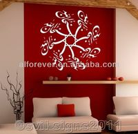 Islamic wall sticker for wall decoration/islamic for home decal