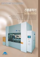 Vibration Welding Machine