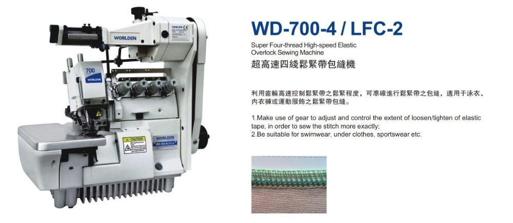 700-4 Four-thread High Speed Elastic Overlock Sewing Machine Korea Jute bag sewing machine