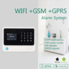 2016 WIFI internet home/office/store security alarm system Spanish/Dutch/French/Russian language supported CE certification