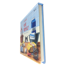 childrens book binding cardboard cover with 3d mirror effect