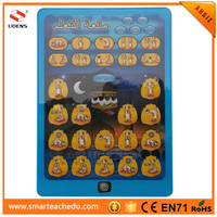 New Design learn prayer Educational Toy Kids