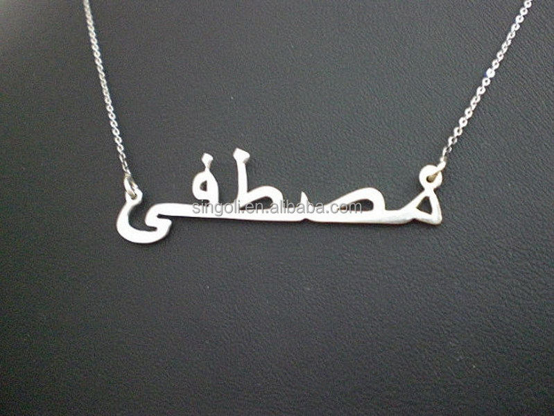 Arabic Name Necklace Islamic Necklace